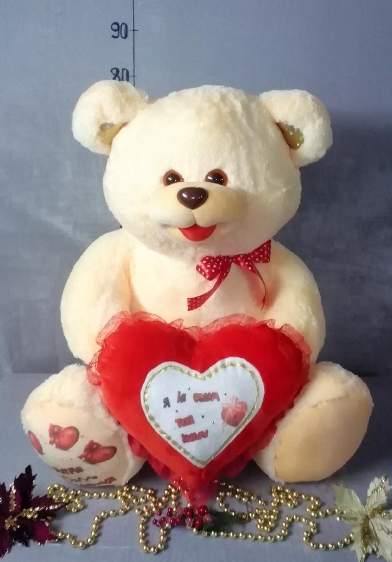 Медведь С Сердцем Огромный
